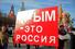 Участники митинга с плакатом «Крым — это Россия»