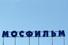 Музей киностудии «Мосфильм»