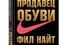6. Фил Найт. «Продавец обуви. История компании Nike, рассказанная ее основателем»