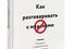 8. Марк Гоулстон. «Как разговаривать с м***ми. Что делать с неадекватными и невыносимыми людьми в вашей жизни»