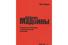 Орен Харари «Эффект Мадонны. Стратегии опережения в подражательной экономике»