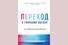 Ким Чан и Рене Моборн. «Переход к голубому океану. За пределами конкуренции»