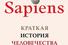 Марк Цукерберг — «Sapiens. Краткая история человечества»