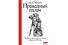 6. Джоэл Харрингтон «Праведный палач: жизнь, смерть, честь и позор в XVI веке»