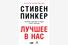 11.Стивен Пинкер «Лучшее в нас. Почему насилия в мире стало меньше»
