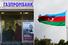 3. Газпромбанк, Азербайджан и итальянские инвесторы