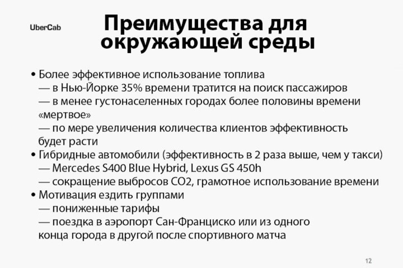 «Зеленый» Uber