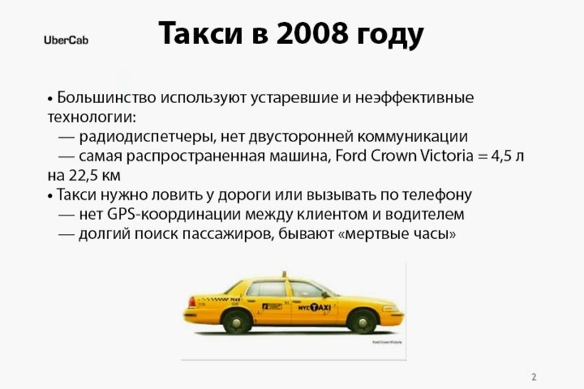 Чем Uber лучше такси