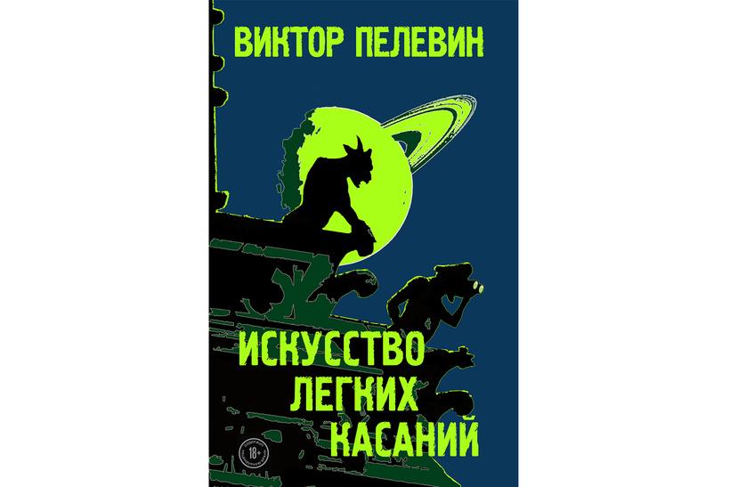 5. Виктор Пелевин. «Искусство легких касаний»