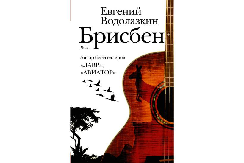 6. Евгений Водолазкин. «Брисбен»