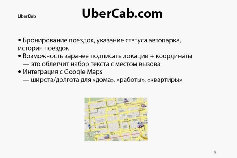 Карты для такси