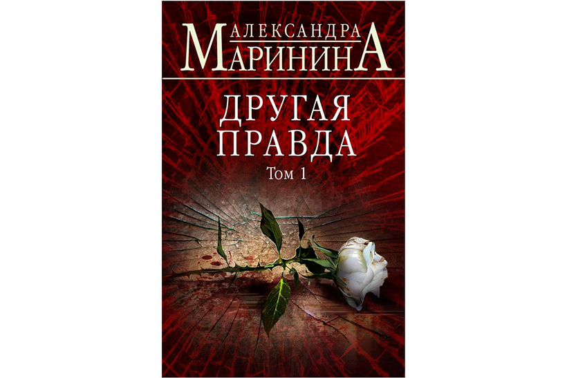 8. Александра Маринина. «Другая правда, том 1»