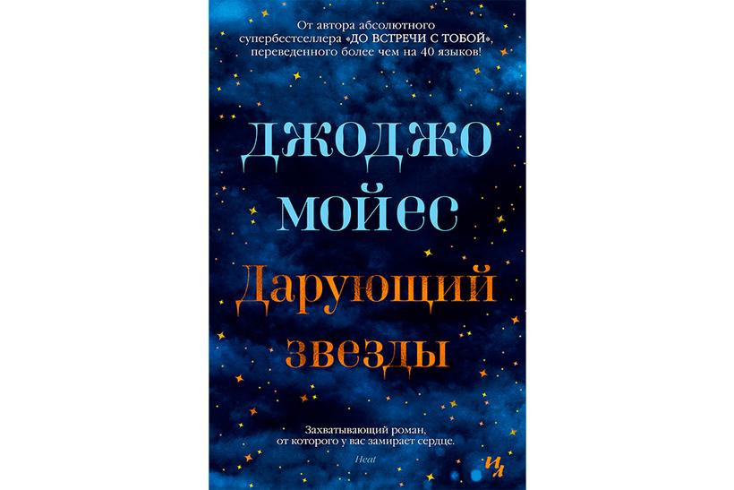 11. Джоджо Мойес. «Дарующий звезды»