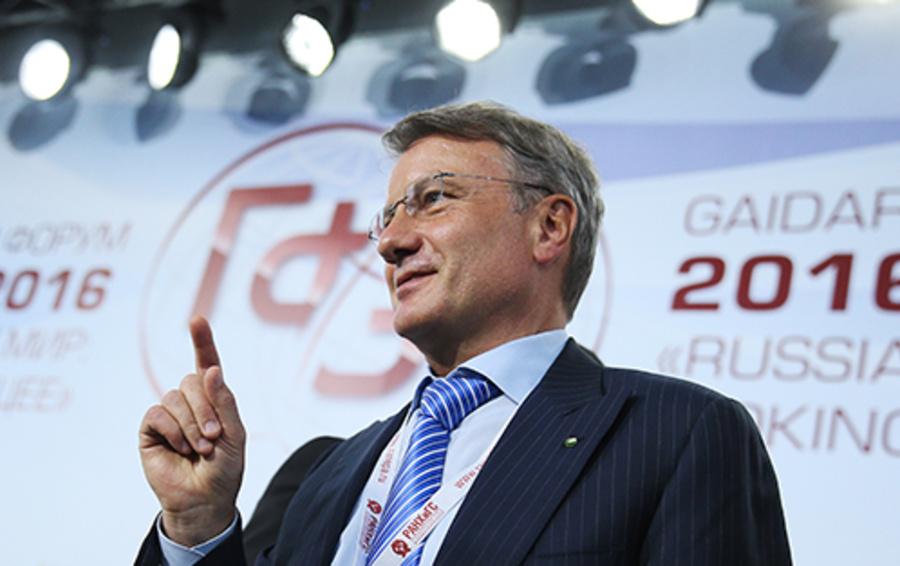 Глава Сбербанка Герман Греф на Гайдаровском форуме - 2016.