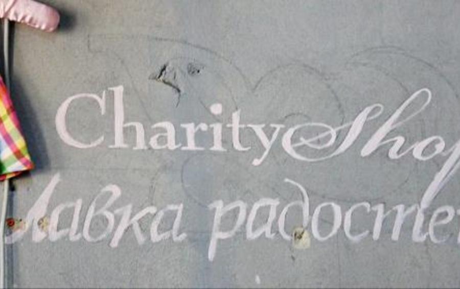 737e1dd815c6 В Москве открылся первый charity shop   ForbesLife   Forbes.ru