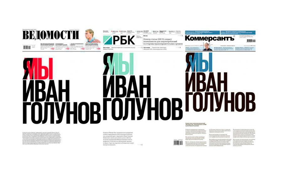 «Коммерсантъ», «Ведомости» и РБК выступили в поддержку журналиста Голунова