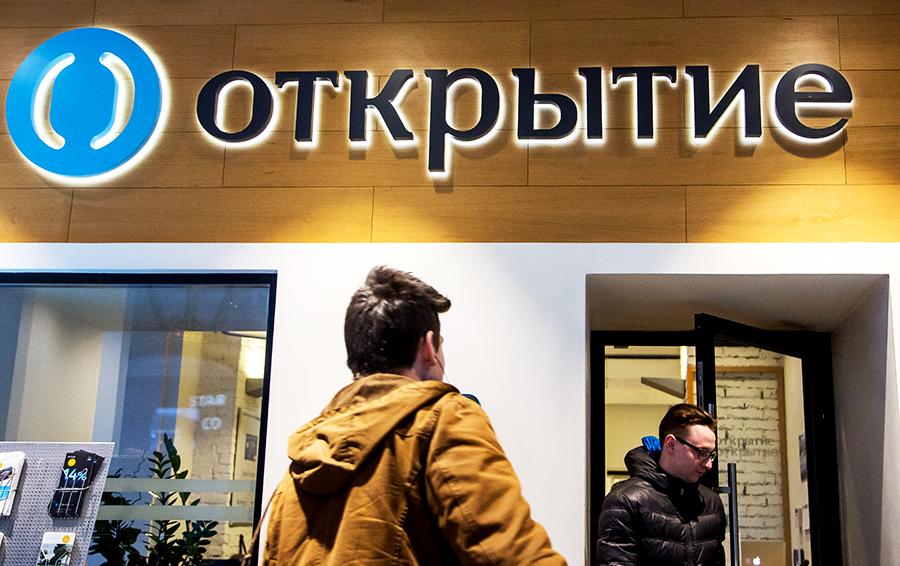 Банк открытие в орле кредит