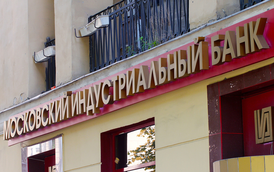 кредит московский индустриальный банк для физических лиц получение кредита юр лицом