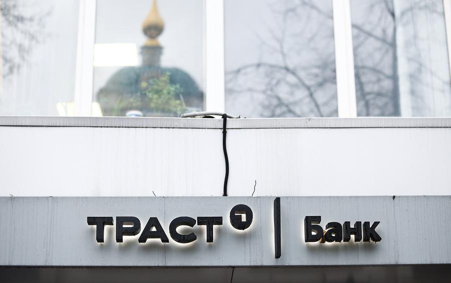 Офис банка «Траст»