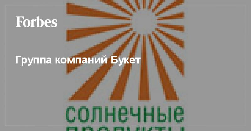 Группа компаний букет официальный сайт ооо крымская строительная компания сайт