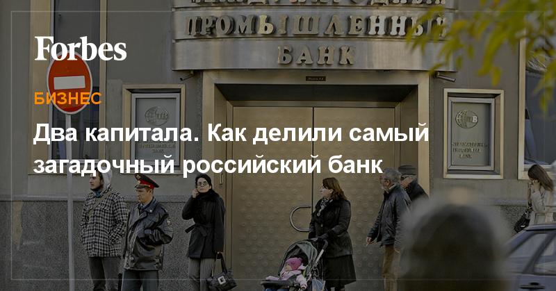 Промстройбанк банк бизнес онлайн