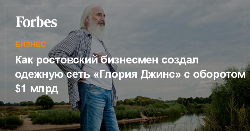 Как ростовский бизнесмен создал одежную сеть «Глория Джинс» с оборотом $1 млрд   Бизнес   Forbes.ru