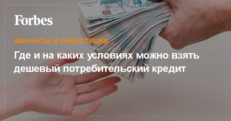 Кредит без поручителей новосибирск