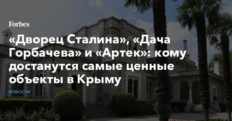 Дача Сталина (Малая Сосновка) в Крыму: фото, как добраться