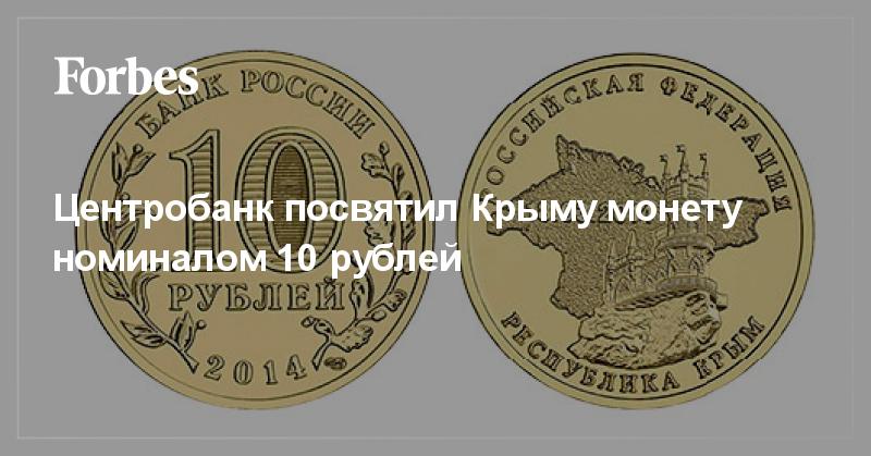 Центробанк посвятил Крыму <b>монету номиналом 10 рублей</b> ...