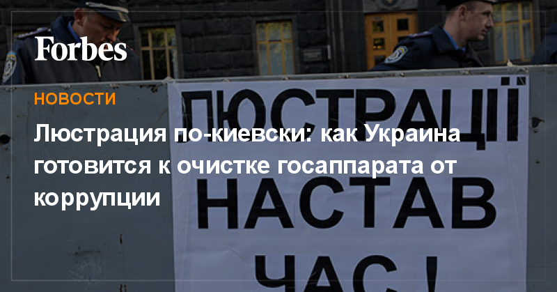Граждане украини попадающие под люстрацию