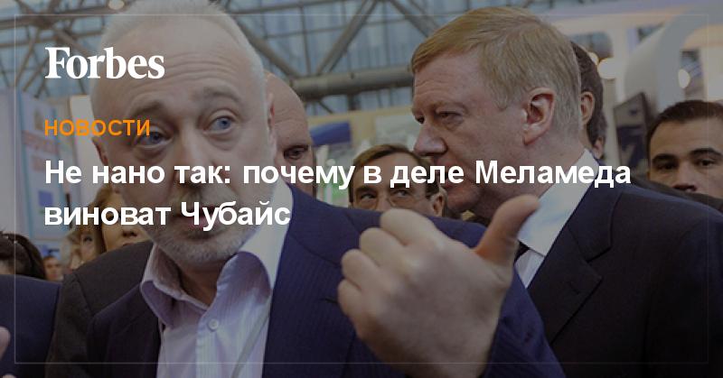 Задержан близкий к Анатолию Чубайсу предприниматель Леонид Меламед