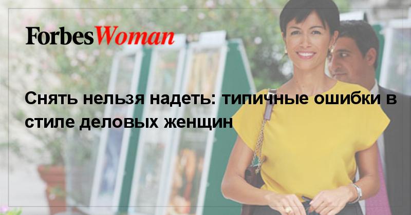 cd5bfe15fdb9086 Снять нельзя надеть: типичные ошибки в стиле деловых женщин. Фото   Forbes  Woman   Forbes.ru