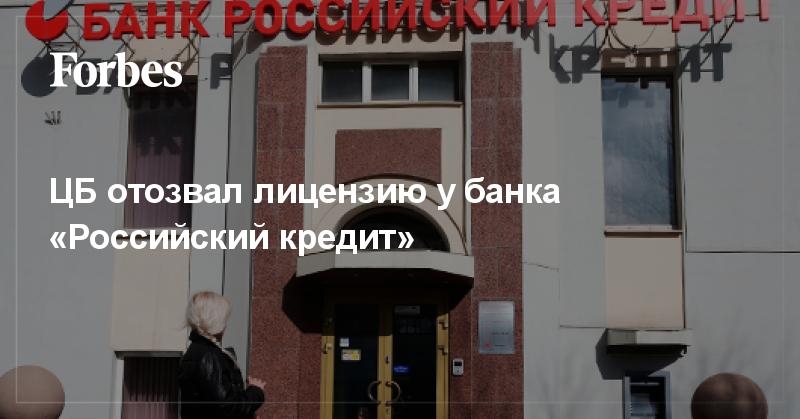 российский кредит банк официальный быстрые займы на карту сбербанка маэстро онлайн