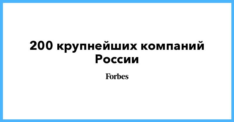 Крупнейшие сервисные компании россии