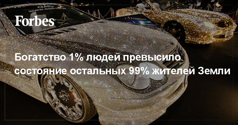 Богатство 1% людей превысило состояние остальных 99% жителей Земли   Forbes.ru