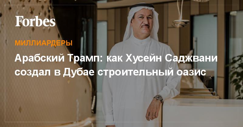 Арабский Трамп: как Хусейн Саджвани создал в Дубае строительный оазис