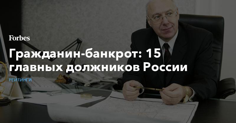 банкротство мамедова русьимпорт