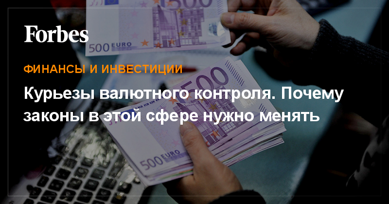 Валютный контроль изменения для физических лиц. Поправки в валютное законодательство. Изменения в закон о валютном контроле
