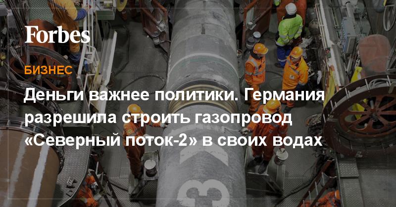 Деньги важнее политики. Германия разрешила строить газопровод «Северный поток-2» в своих водах