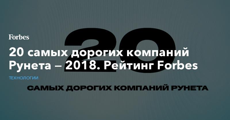 a2a4cf0b201 20 самых дорогих компаний Рунета — 2018. Рейтинг Forbes. Фото ...