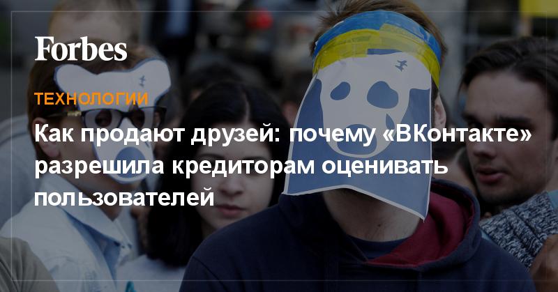 Как продают друзей: почему «ВКонтакте» разрешила кредиторам оценивать пользователей | Технологии | Forbes.ru