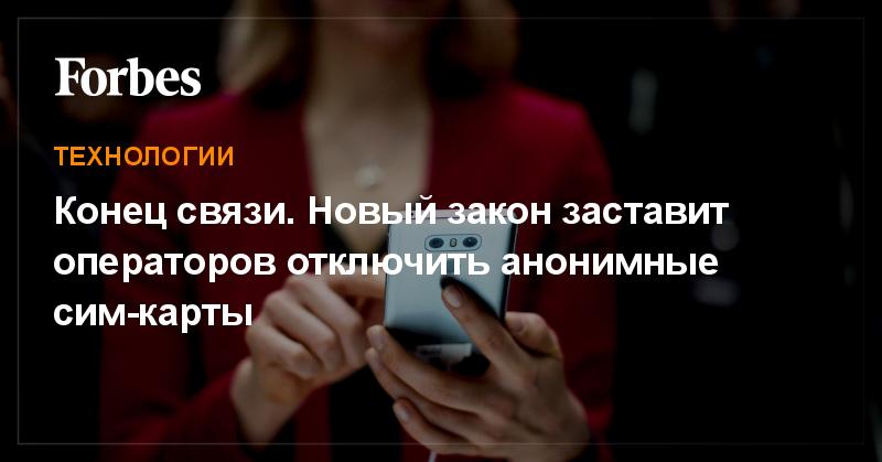 Мобильные операторы нарушающие закон о связи
