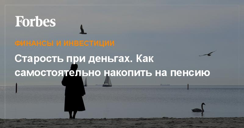 Накопить на пенсию в России: как это сделать