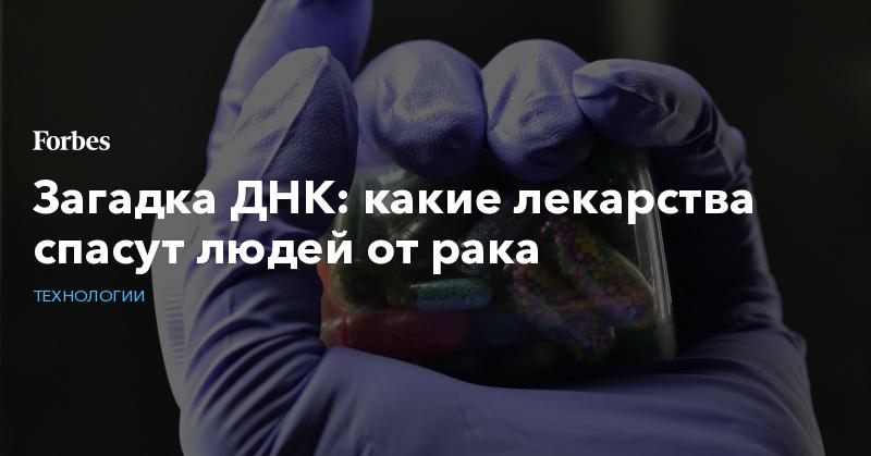 Днк при лечении рака