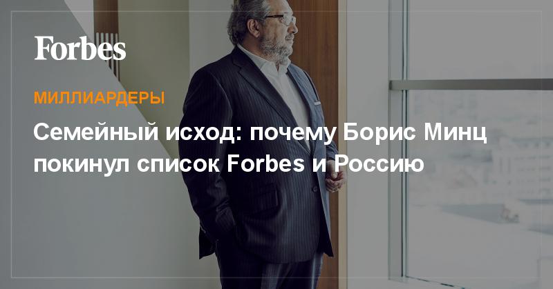 Семейный исход: почему Борис Минц покинул список Forbes и Россию | Миллиардеры | Forbes.ru
