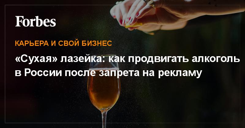 Как продвигать алкогольные бренды всоциальных сетях