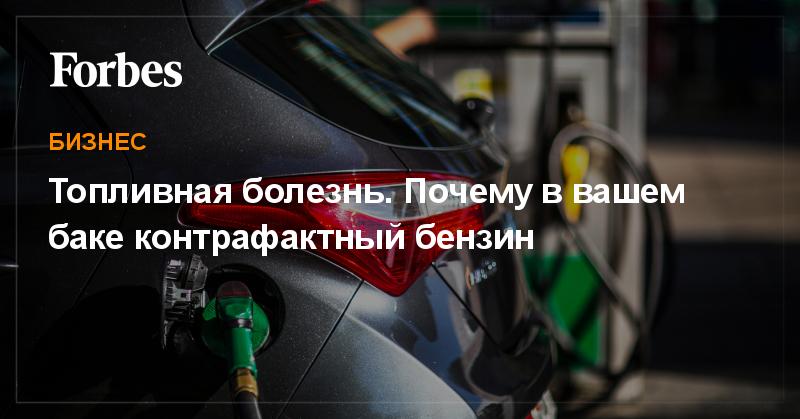 Правительство сфокусировалось на контрафактном топливе