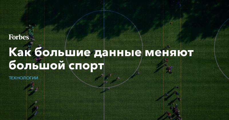 Как большие данные меняют большой спорт | Технологии | Forbes.ru