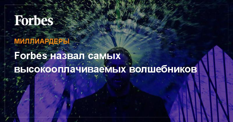 Forbes назвал самых высокооплачиваемых волшебников. Фото | Миллиардеры | Forbes.ru