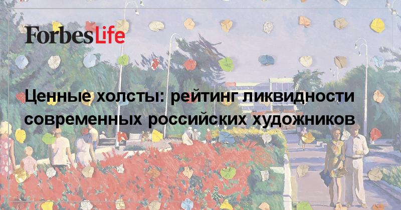 Ценные холсты: рейтинг ликвидности современных российских художников. Фото | ForbesLife | Forbes.ru